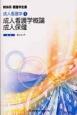 新体系看護学全書 成人看護学概論 成人保健 成人看護学1
