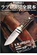 ラブレス完全読本 伝説のナイフ作家、その珠玉の作品。