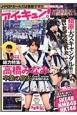 アイ・キュン! 総力特集:高橋みなみ卒業の真実 J・POP GIRLS(8)