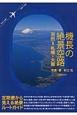 機長の絶景空路 羽田=札幌・大阪 定期便から見える絶景ルートガイド