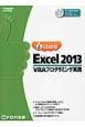 よくわかるMicrosoft Excel 2013 VBAプログラミング実践