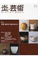 季刊 炎芸術 2015春 特集:美濃・新世代の陶芸家たち 見て・買って・作って・陶芸を楽しむ(121)