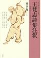 王梵志詩集注釈 敦煌出土の仏教詩を読む