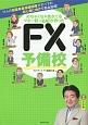 めちゃくちゃ売れてるマネー誌ZAiが作ったFX予備校 11人の超豪華最強講師陣がすべての初心者に向けて熱
