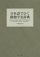 日本語でひく動物学名辞典