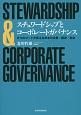 スチュワードシップとコーポレートガバナンス 2つのコードが変える日本の企業・経済・社会