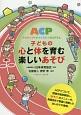 子どもの心と体を育む楽しいあそび ACP アクティブ・チャイルド・プログラム