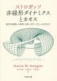 ストロガッツ非線形ダイナミクスとカオス 数学的基礎から物理・生物・化学・工学への応用まで