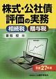 株式・公社債評価の実務 相続税 贈与税 平成27年