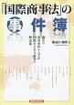 「国際商事法」の事件簿 過去の有名事件から学ぶ国際ビジネス紛争の解決策