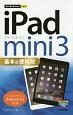 iPad mini3 基本&便利技 いちばんやさしいiPad mini3の本