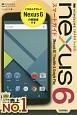 ゼロからはじめる Nexus6 スマートガイド いちばんやさしいNexus6の解説書です