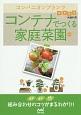 コンテナでつくる家庭菜園<新版> コンパニオンプランツ 混植栽培