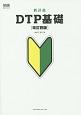新詳説 DTP基礎<改訂4版>