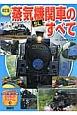 蒸気機関車[SL]のすべて<新訂版>