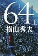 64-ロクヨン-(上)