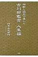 独断と偏見で書いた古川柳鑑賞 人生編
