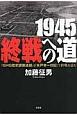 1945 終戦への道 『GHQ歴史課陳述録』と『木戸幸一日記』で終戦を読