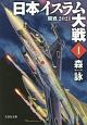 日本イスラム大戦 開戦2021(1)