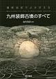 最新技術でよみがえる 九州装飾古墳のすべて Welcome to the e-Heritage