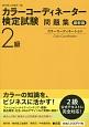 カラーコーディネーター検定試験 2級 問題集<最新版> カラーコーディネーション