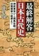 最終解答 日本古代史 神武東征から邪馬台国、日韓関係の起源まで