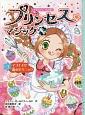 プリンセス☆マジック ルビー アブナイ!?森のピクニック (3)