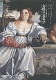 女性の表象学 イメージの探検学6 レオナルド・ダ・ヴィンチからカッリエーラへ