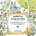 ROMANTIC COUNTRY 美しい城が佇む国「COCOT」のファンタジー塗り絵