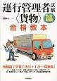 運行管理者試験〈貨物〉合格教本<改訂新版> 短期間で学習できる「テキスト+問題集」