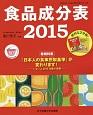 食品成分表 2015 便利な2分冊!