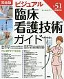 ビジュアル臨床看護技術ガイド<完全版> 全51看護技術