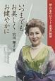 いつまでもお美しくお健やかに 続・日本のロケット真実の軌跡