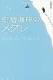 紺碧海岸のメグレ