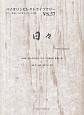 日々/吉田山田 ピアノ伴奏・バイオリンパート付き