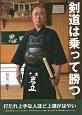 剣道は乗って勝つ 打たれ上手な人ほど上達がはやい