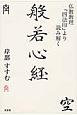 般若心経 仏教教理『四法印』より読み解く
