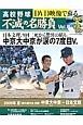 DVD映像で蘇る 高校野球 不滅の名勝負 (8)