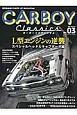 CARBOY CLASSICS 旧型自動車POWER UP MAGAZINE(3)