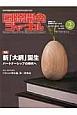 国際開発ジャーナル 2015.2 特集:新「大綱」誕生 国際協力の最前線をリポートする(699)