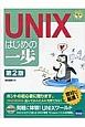 UNIXはじめの一歩<第2版>