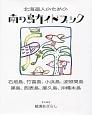 北海道人のための南の島ガイドブック 石垣島、竹富島、小浜島、波照間島、黒島、西表島、屋
