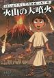 火山の大噴火 ぼくはこうして生き残った!5