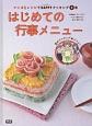 マンガとレシピでHAPPYクッキング はじめての行事メニュー (5)