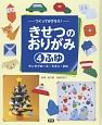 つくってかざろう!きせつのおりがみ ふゆ~サンタクロース・ミカン・おに (4)