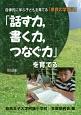 「話す力,書く力,つなぐ力」を育てる 自律的に学ぶ子どもを育てる「奈良の学習法」
