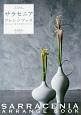 食虫植物 サラセニア・アレンジブック 彩りあふれる個性派植物完全ガイド