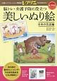 脳トレ・介護予防に役立つ 美しいぬり絵 日本の昔話編