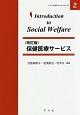 保健医療サービス<改訂版> イントロダクションシリーズ2