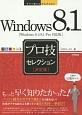 Windows8.1 プロ技セレクション<決定版> Windows8.1/8.1 Pro対応版